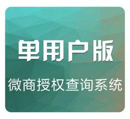 单用户微商代理商查询系统