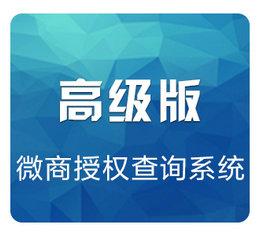 高级版微商授权系统