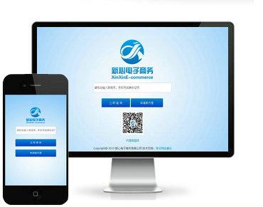 新心电子商务微商授权证书系统